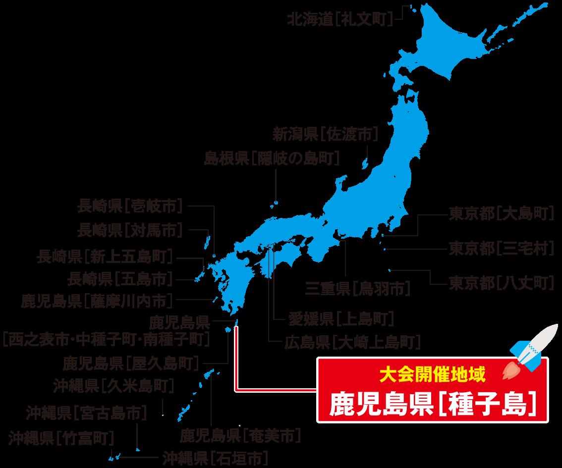 大会開催地域鹿児島県【種子島】