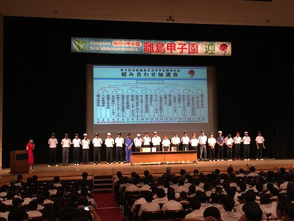 第8回五島大会【組み合わせ抽選会】