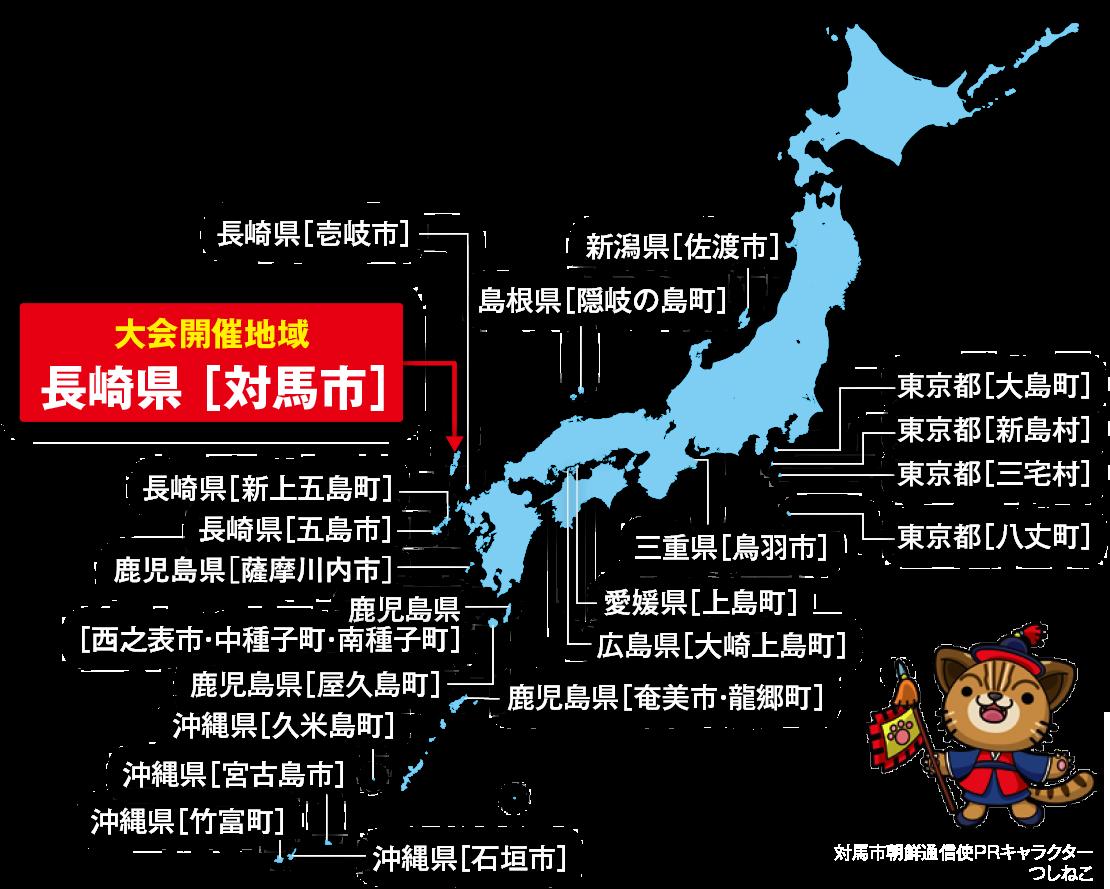 大会開催地域 長崎県【対馬市】